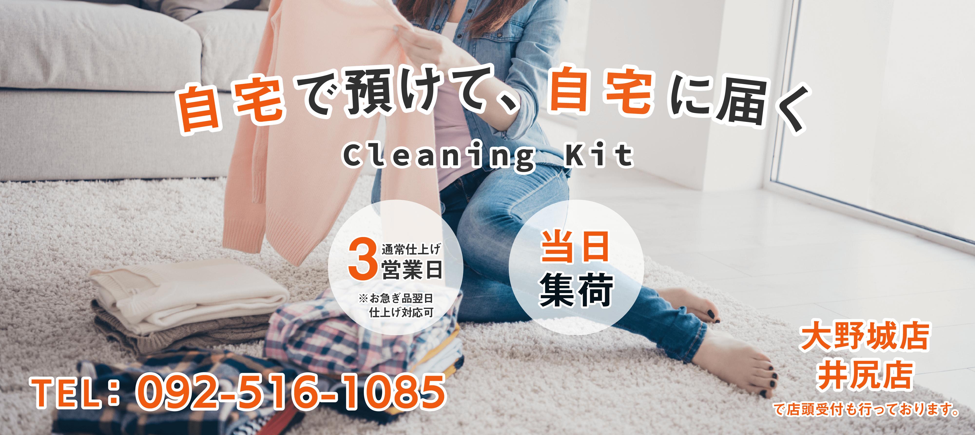 宅配クリーニングサービス Cleaning Kit | 春日市・大野城市・福岡市